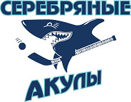 Серебряные акулы-2000
