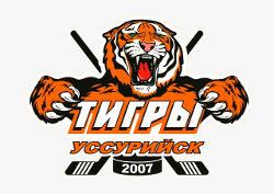 Тигры-07 (Уссурийск)
