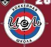 Цель (U-12)