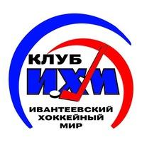 Ивантеевка (U-14)