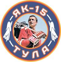 Як-15 (Тула)
